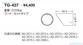 TG-437  オプション 山田照明(YAMADA)