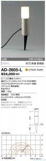 AD-2605-L  屋外灯 ガーデンライト LED 山田照明(YAMADA)