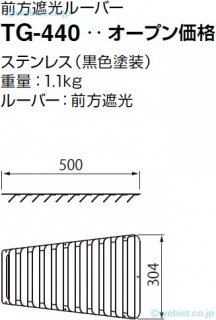 TG-440 価格問い合わせ商品  受注生産品 屋外灯 ポールライト 山田照明(YAMADA)