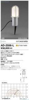 AD-2556-L  屋外灯 ガーデンライト LED 山田照明(YAMADA)