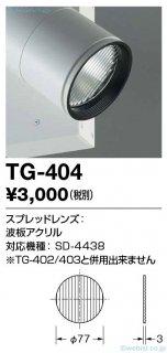 TG-404  スポットライト スプレッドレンズ 山田照明(YAMADA)