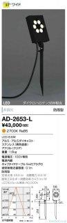 AD-2653-L  屋外灯 スポットライト LED 山田照明(YAMADA)