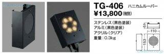 TG-406  屋外灯 ハニカムルーバー 山田照明(YAMADA)