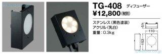 TG-408  屋外灯 ディフューザー 山田照明(YAMADA)