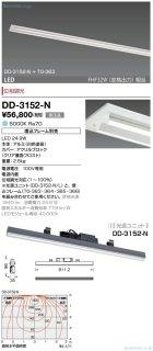 DD-3152-N  受注生産品 ベースライト 一般形 LED 山田照明(YAMADA)