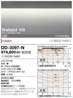 DD-3097-N  受注生産品 ベースライト 建築化照明器具 LED 山田照明(YAMADA)