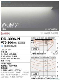 DD-3096-N  受注生産品 ベースライト 建築化照明器具 LED 山田照明(YAMADA)