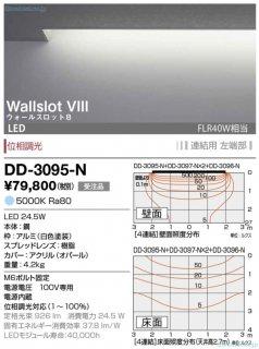 DD-3095-N  受注生産品 ベースライト 建築化照明器具 LED 山田照明(YAMADA)