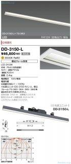 DD-3150-L  受注生産品 ベースライト 一般形 LED 山田照明(YAMADA)