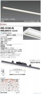 DD-3150-N  受注生産品 ベースライト 一般形 LED 山田照明(YAMADA)