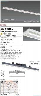DD-3152-L  受注生産品 ベースライト 一般形 LED 山田照明(YAMADA)