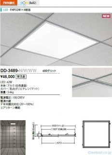DD-3489-N  受注生産品 ベースライト 一般形 LED 山田照明(YAMADA)