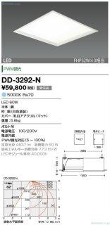 DD-3292-N  受注生産品 ベースライト 一般形 LED 山田照明(YAMADA)