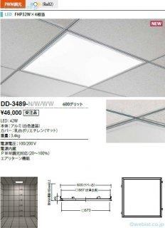 DD-3489-W  受注生産品 ベースライト 一般形 LED 山田照明(YAMADA)