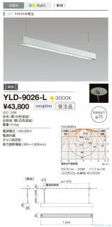 YLD-9026-L  受注生産品 ベースライト 一般形 LED 山田照明(YAMADA)