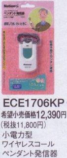 ECE1706KP ワイヤレスコール 小電力型 パナソニック(Panasonic)