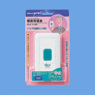 ECE1708P ワイヤレスコール 小電力型 パナソニック(Panasonic)