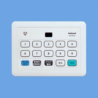 ECE3201K ワイヤレスコール 小電力型 パナソニック(Panasonic)