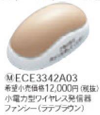 ECE3342A03 ワイヤレスコール 小電力型 パナソニック(Panasonic)