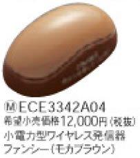 ECE3342A04 ワイヤレスコール 小電力型 パナソニック(Panasonic)