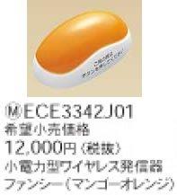 ECE3342J01 ワイヤレスコール 小電力型 パナソニック(Panasonic)