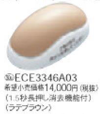 ECE3346A03 ワイヤレスコール 小電力型 パナソニック(Panasonic)