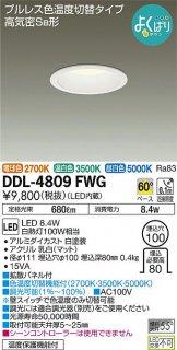 DDL-4809FWG ダウンライト 大光電機(DAIKO)