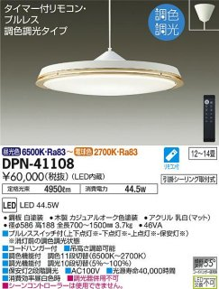DPN-41108 ペンダント 大光電機(DAIKO)