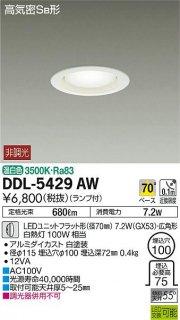 DDL-5429AW ダウンライト 大光電機(DAIKO)