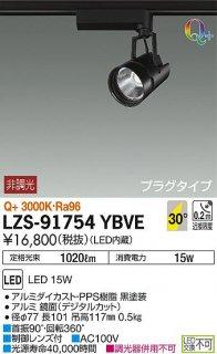 LZS-91754YBVE スポットライト 大光電機LZ(DAIKO)