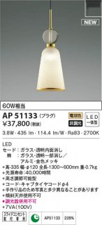 AP51133 ペンダント 小泉照明