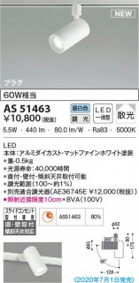 AS51463 スポットライト 小泉照明