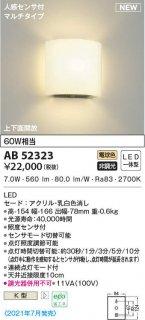 AB52323 トイレ灯 小泉照明