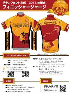 グランフォンド京都完走記念ジャージ レディース(30759)[送料無料] サイクルウェア 自転車ウェア サイクルジャージ