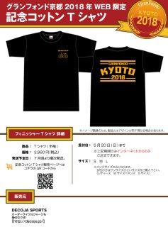 グランフォンド京都 記念コットンTシャツ (30818)[送料無料] サイクルウェア 自転車ウェア サイクルジャージ