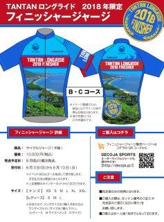 TANTAN フィニッシャージャージ B・Cコース用 (30873)[送料無料] サイクルウェア 自転車ウェア サイクルジャージ