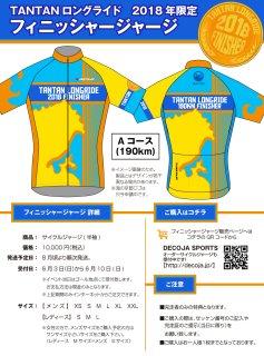 TANTAN フィニッシャージャージ Aコース用 (30872)[送料無料] サイクルウェア 自転車ウェア サイクルジャージ