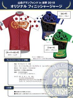 グランフォンド吉野 フィニッシャージャージ (30923)[送料無料] サイクルウェア 自転車ウェア サイクルジャージ