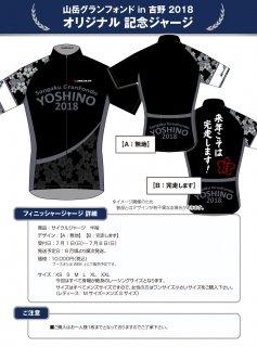 グランフォンド吉野 記念ジャージ (30942)[送料無料] サイクルウェア 自転車ウェア サイクルジャージ