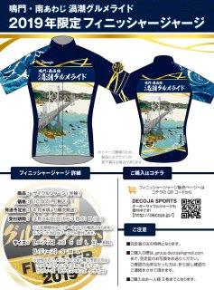 渦潮グルメライド フィニッシャージャージ (31266)[送料無料] サイクルウェア 自転車ウェア サイクルジャージ