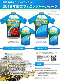 和歌山サイクリングフェスタ フィニッシャージャージ コース2・3・4 (31430)[送料無料] サイクルウェア 自転車ウェア サイクルジャージ