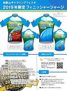 和歌山サイクリングフェスタ フィニッシャージャージ センチュリーライド (31429)[送料無料] サイクルウェア 自転車ウェア サイクルジャージ