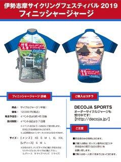 伊勢志摩サイクリングフェスティバル2019年限定 (31913)