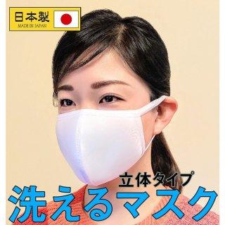 マスク 日本製  洗えるマスク 白  家庭用マスク 立体タイプ 1枚入り(32127)【送料無料】[送料無料] サイクルウェア 自転車ウェア サイクルジャージ