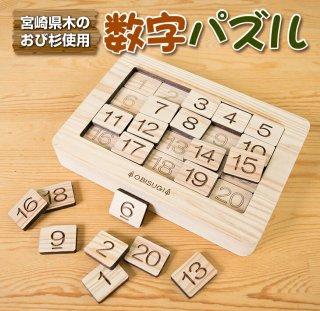 おび杉製パズル(数字小)