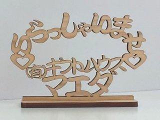 おび杉製サインパネル