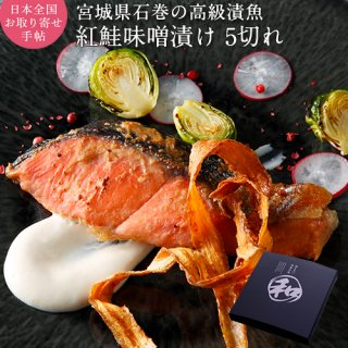 紅鮭仙台味噌漬けセット<br>(5枚入)