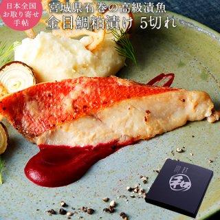 金目鯛粕漬けギフトセット<br>(5枚入)