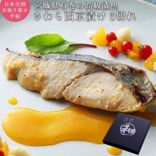 さわら西京味噌漬ギフトセット<br>(5枚入)
