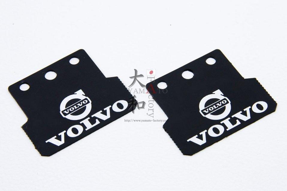 Volvo用 ロゴ入りマッドフラップ